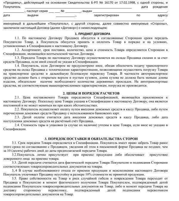 Бланк_договора-1 стр