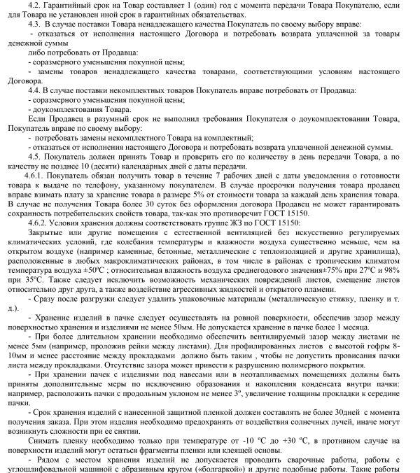 Бланк_договора-2 стр