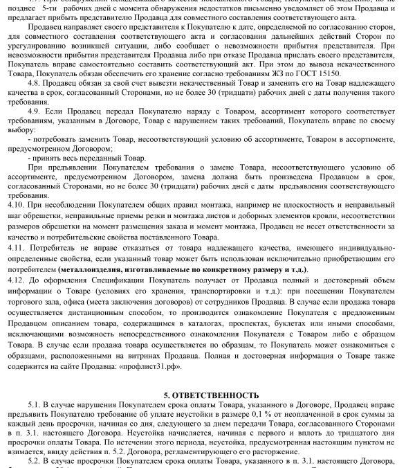 Бланк_договора-3 стр