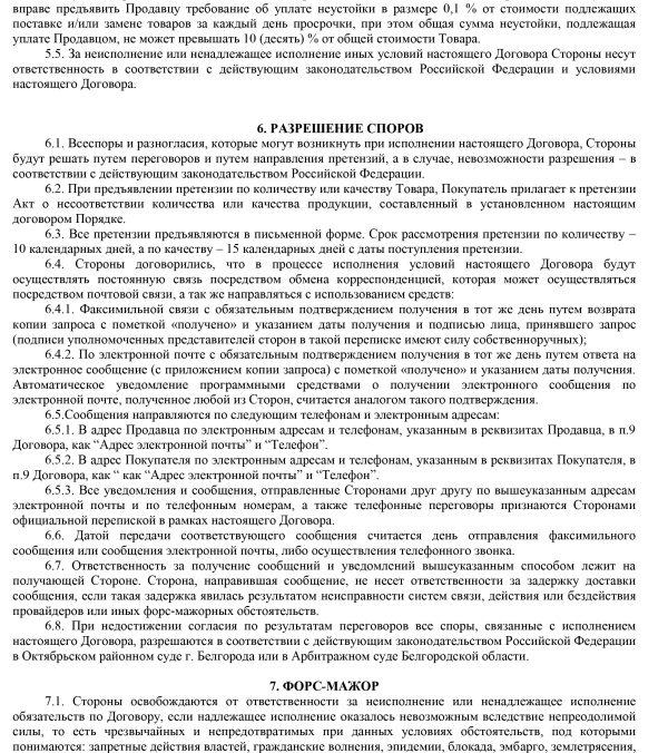 Бланк_договора-4 стр